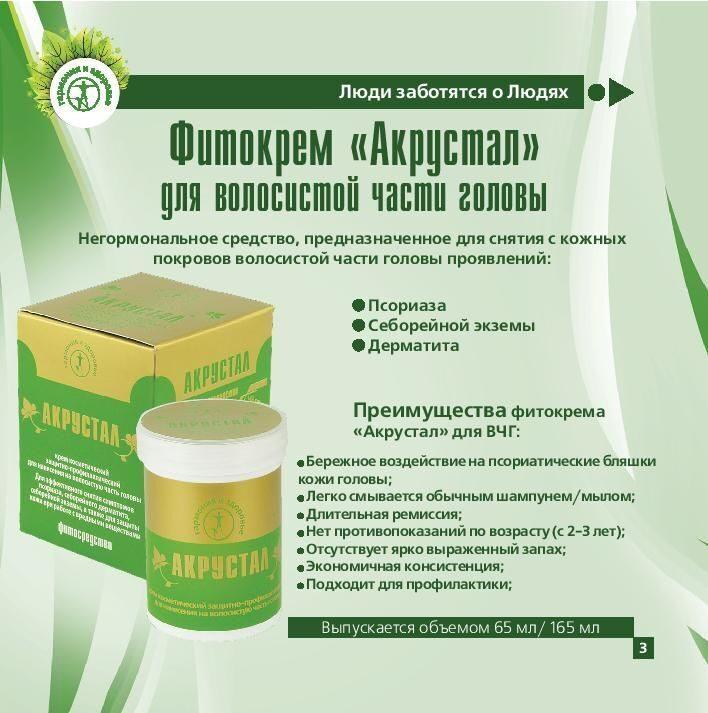 negormonalnie-i-effektivnie-krema-ot-psoriaza
