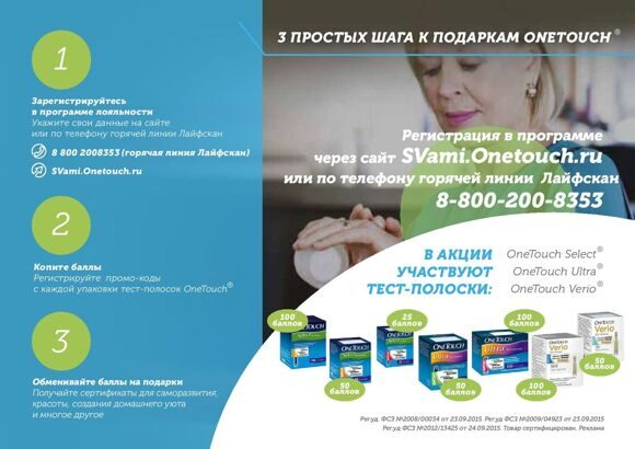 Presentation_Loyalty program_OneTouch-page-007